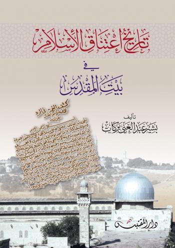 تاريخ اعتناق الإسلام في بيت المقدس